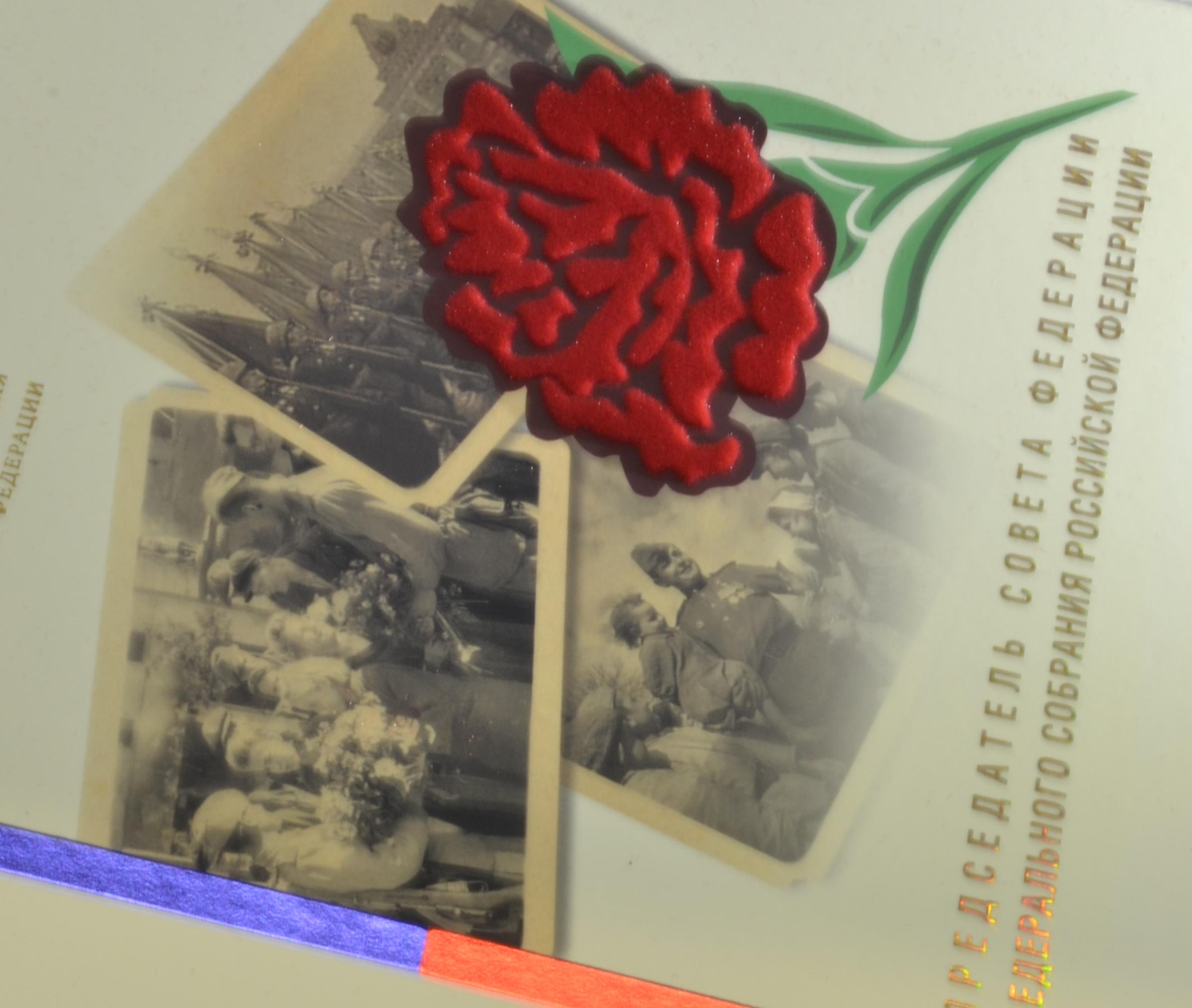 Флокированная открытка 1